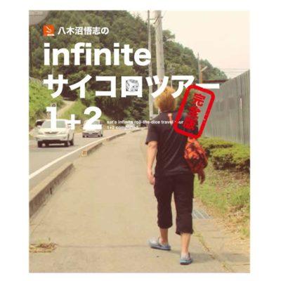 八木沼悟志のinfiniteサイコロツアー1+2(完全版)