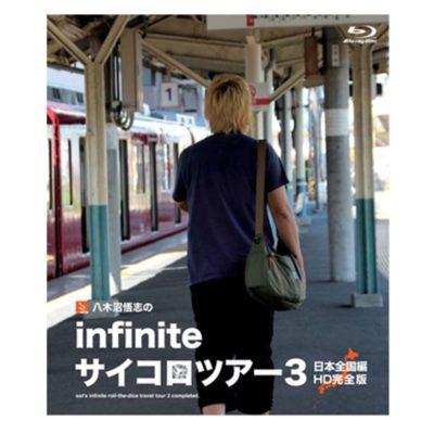 八木沼悟志のinfiniteサイコロツアー3(日本全国編 HD完全版)