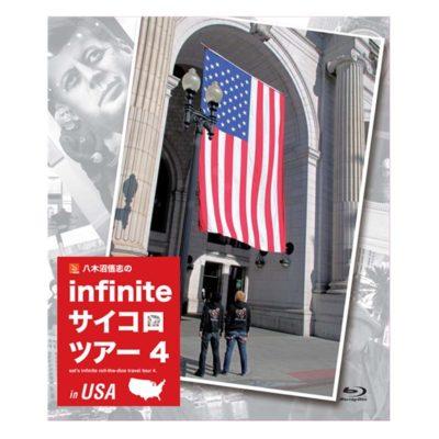 八木沼悟志のinfiniteサイコロツアー4(in USA HD完全版)