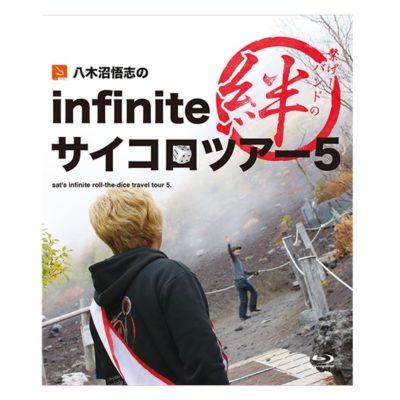 八木沼悟志のinfiniteサイコロツアー5(繋げ!バンドの絆)